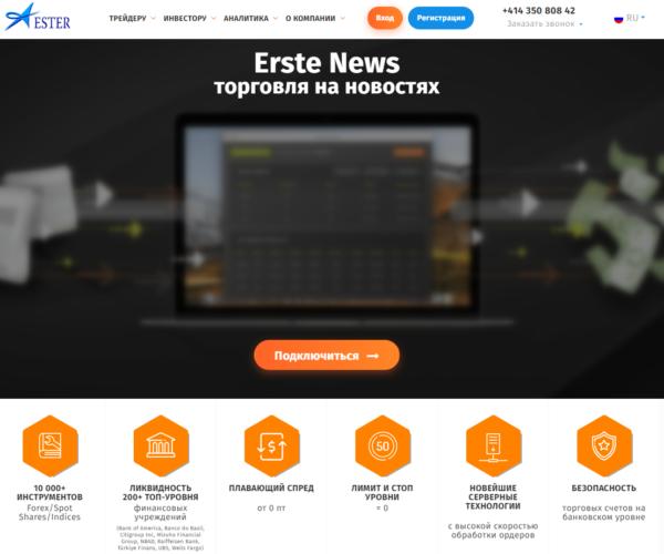 ester holdings отзывы трейдеров