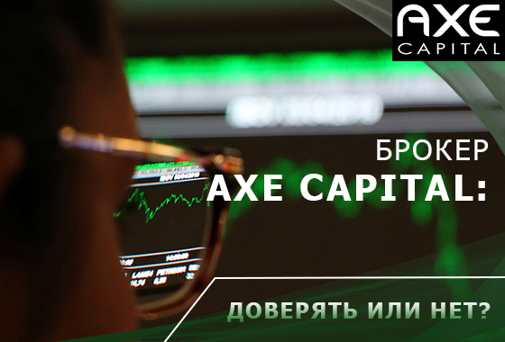 axe capital доверять или нет