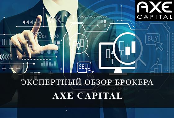 axe capital обзор на брокера