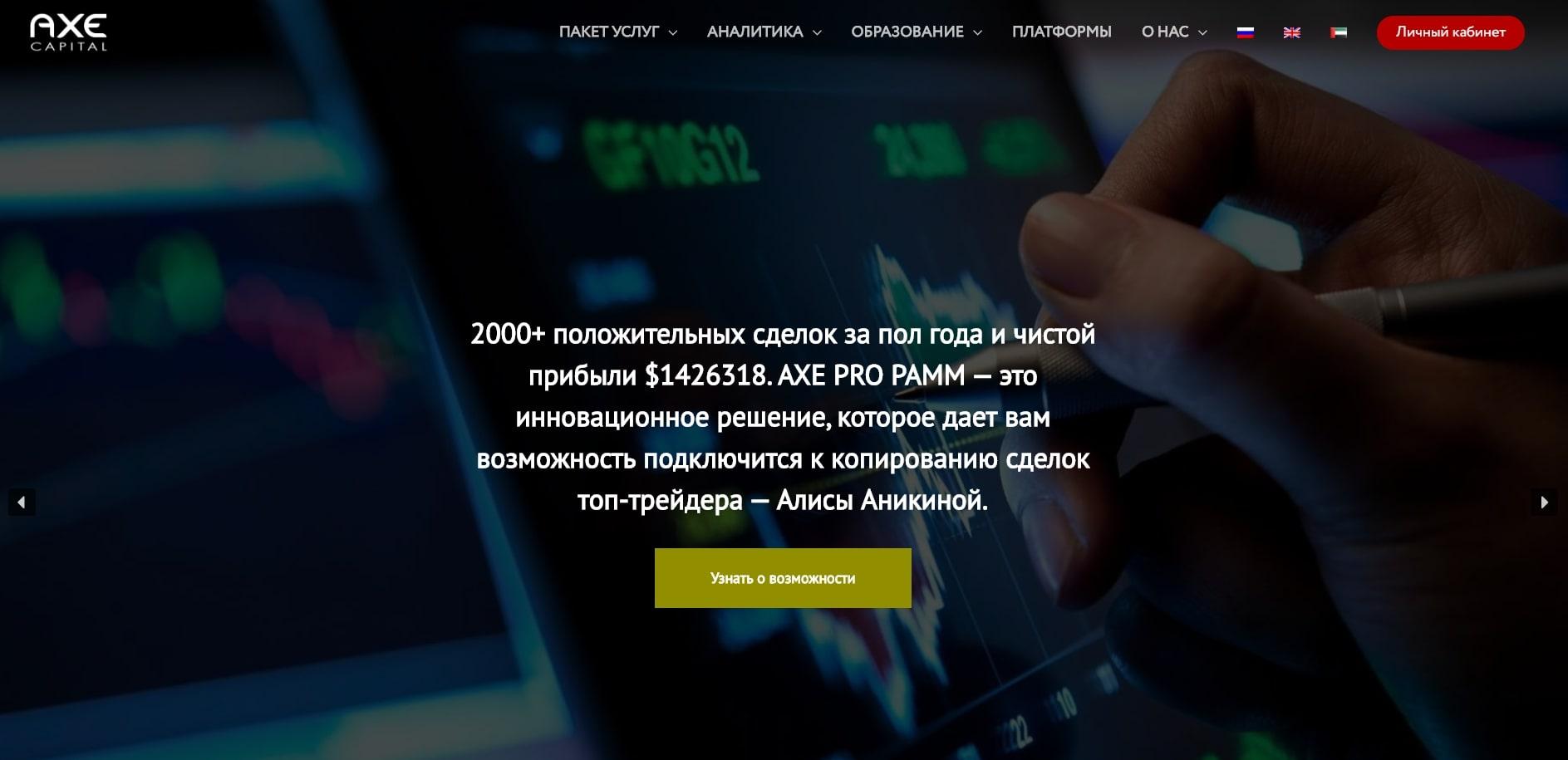 axe capital отзывы клиентов