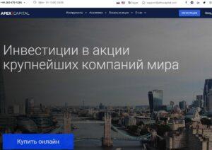 afex capital отзывы о брокере
