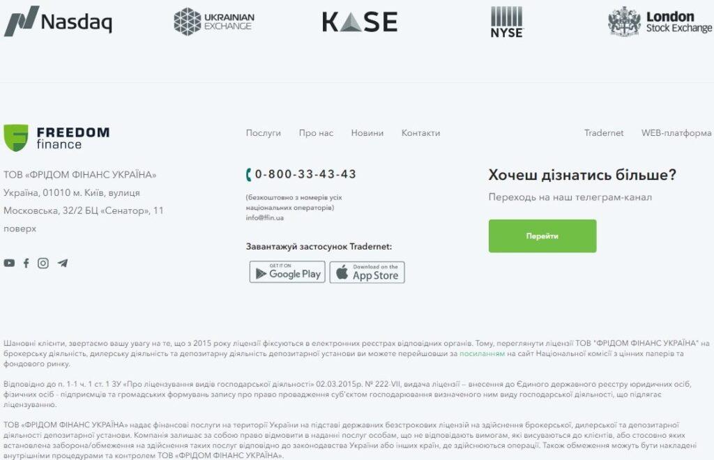Freedom-Finance-акции-купить-в-украине