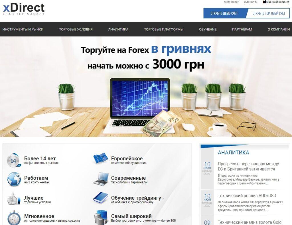 xDirect-отзывы-о-брокере