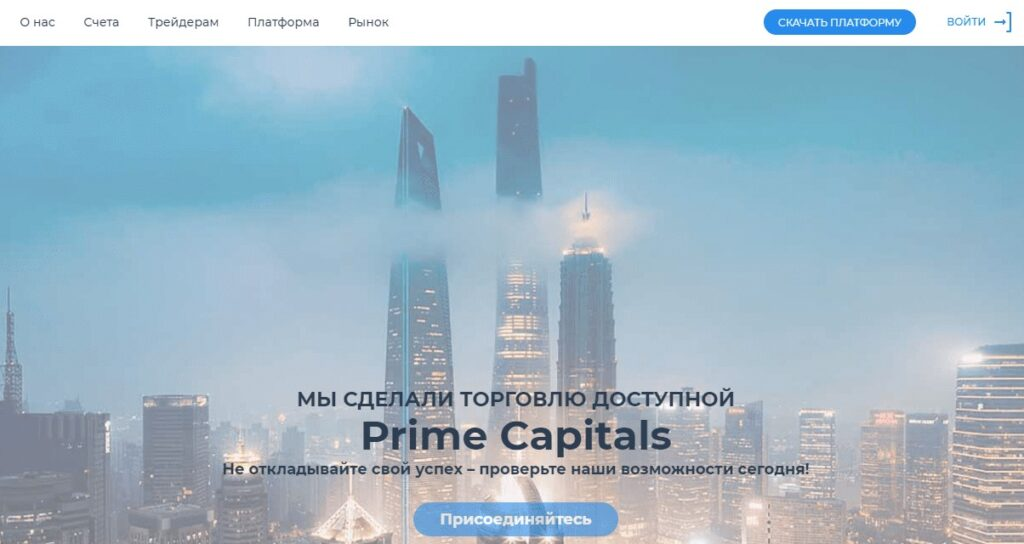 прайм-капитал-очередной-брокер-мошенник