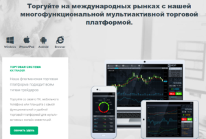 торговая-платформа-kiexo-брокера